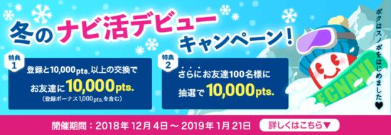 冬のナビ活キャンペーン