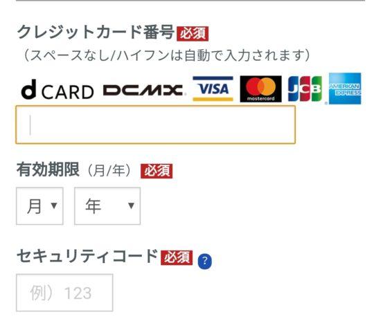 カード情報入力
