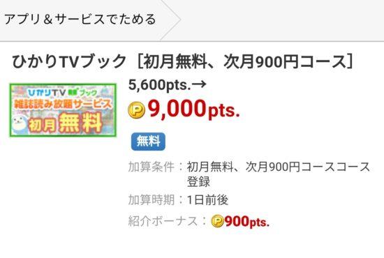 ひかりTVブック900円コース