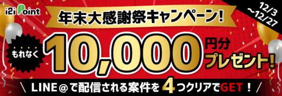 年末大感謝祭キャンペーンとしてもれなく10,000円分プレゼント
