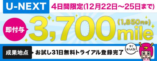 U-NEXT31日無料お試し登録