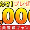 Kドリームス会員登録で楽天ポイント1000円分+ポイントサイト利用分をゲットする方法(