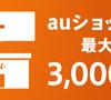 au WALLET ポイントが当たるウェルカムガチャ!で500pt当たりました!さらにその後1,000pt当たりました!