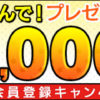Kドリームス会員登録で楽天ポイント1000円分+ポイントサイト利用分をゲットする方法(キャンペーンコード付)