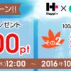 ハピタスに会員登録+初回交換でもれなく1,000円もらえる!
