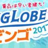 BIGLOBE(ビッグローブ) ビンゴ2018夏キャンペーン参加で30秒で稼ぐ