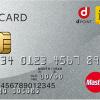 dカードの申し込みで還元率が一番高いポイントサイトは?