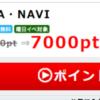 GALA NAVI新規無料会員登録をポイントサイトからの申し込みで700円+ボーナス